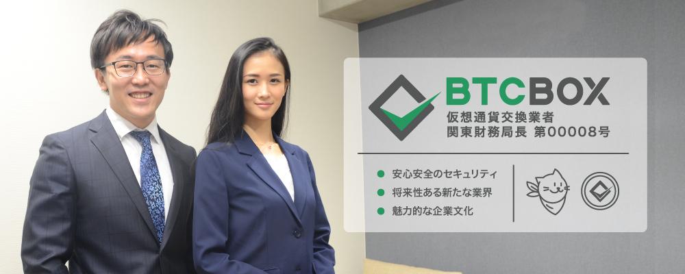 仮想通貨取引所のカスタマーサポートチームを盛り上げてくれる方募集 | BTCボックス株式会社