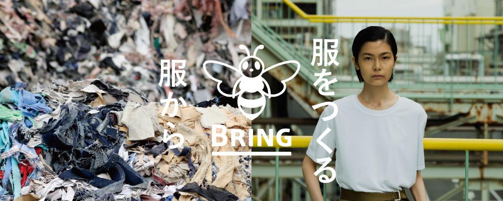 【企画営業】サーキュラーエコノミーを実現するブランドBRING™ | 日本環境設計株式会社