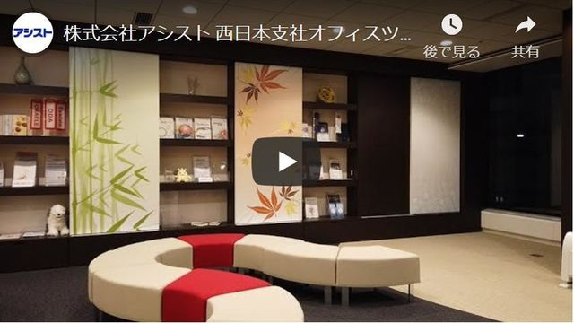 アシスト西日本支社オフィスの紹介ムービーです。