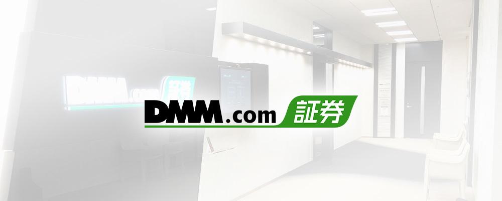 外国証券管理◆国内トップクラスの口座数を誇るFX取扱証券会社◆ | 株式会社DMM.com証券