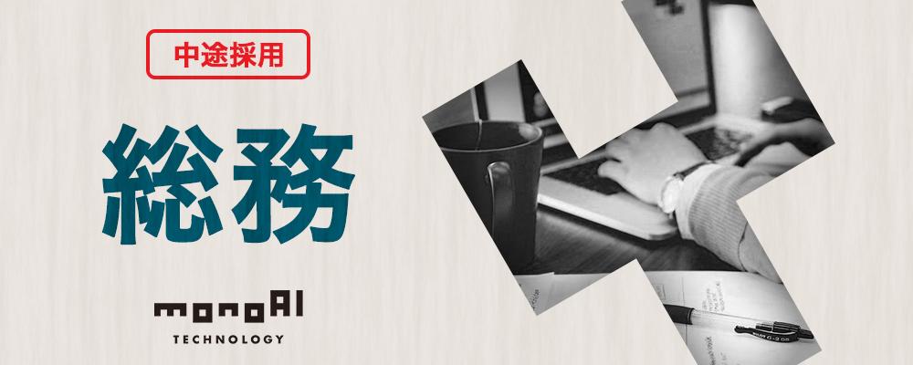 【東京】総務スタッフ | monoAIグループ