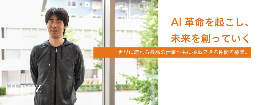 【経営企画】業界最高水準の人工知能技術を有する上場企業 | HEROZ株式会社