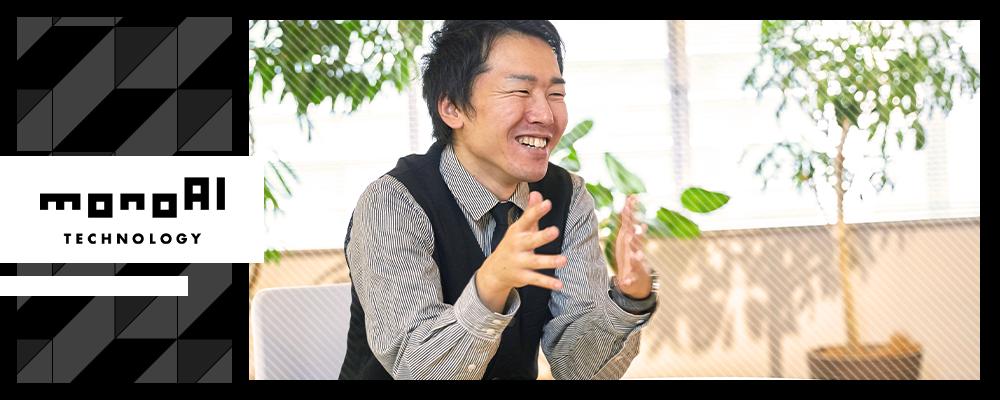 東京勤務※【AIQA事業|自動化エンジニア】これまでの経験を活かす!正社員登用のチャンス有!※ | monoAIグループ