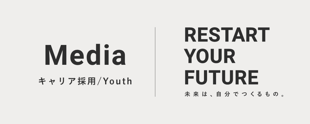 【メディア事業部】キャリア採用 / Youth 募集一覧(全職種) | サイバーエージェントグループ
