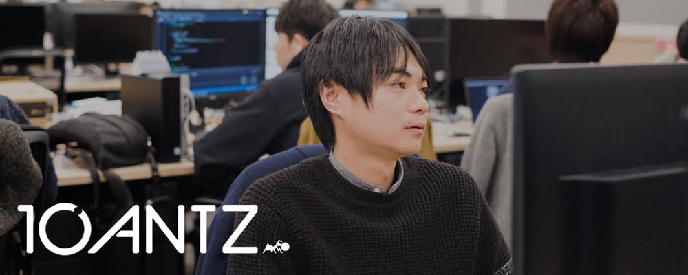 【サーバーサイドエンジニア】自社サービスの開発エンジニアを募集! | 株式会社10ANTZ