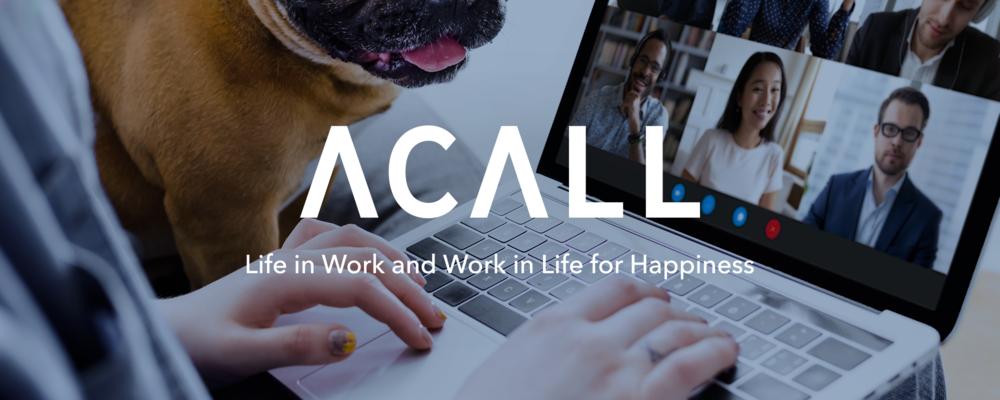 カスタマーサクセス | ACALL株式会社