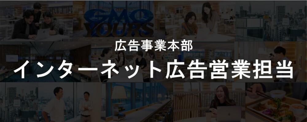 インターネット広告営業担当 | GMO NIKKO | GMOアドパートナーズ株式会社