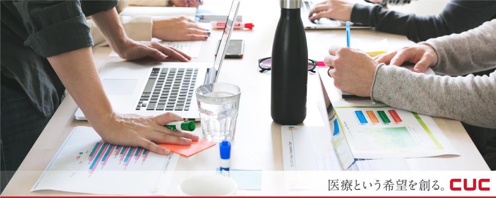 【社外広報・コーポレートブランディング】広報・PRT | 株式会社シーユーシー