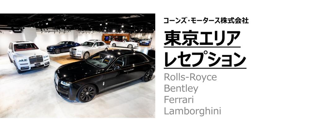 東京エリア/ 輸入車ショールームにおけるお客様のご案内など | コーンズグループ