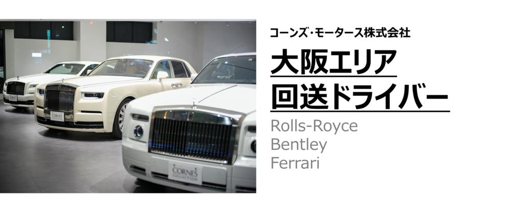 大阪エリア/ フェラーリ等外国車の回送ドライバー(自走・積載車) 募集 | コーンズグループ