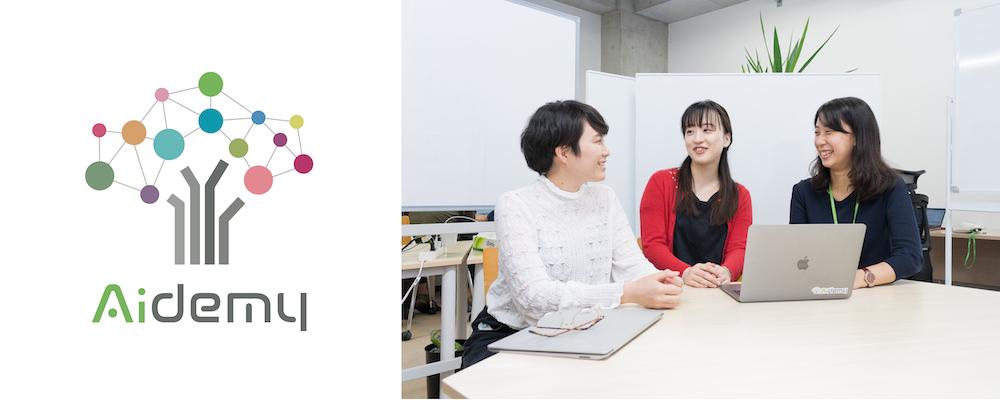【コーポレート部】コーポレートスタッフ | 株式会社アイデミー