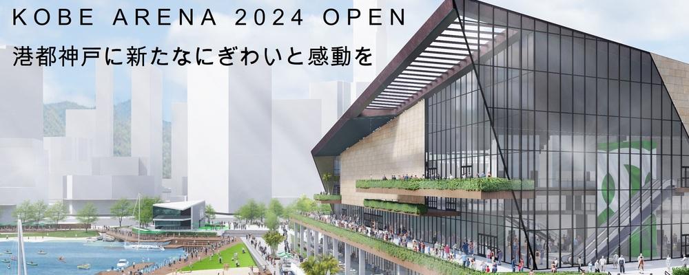 2024年神戸アリーナOPEN!一緒に新しいまちづくりに挑戦しませんか? | 株式会社スマートバリュー