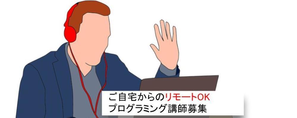 リモートOK/Ruby/未経験者へ教えるオンライプログラミング講師 | 株式会社SAMURAI