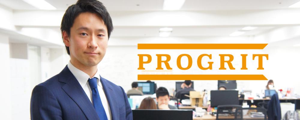 CIO(候補) | 株式会社プログリット