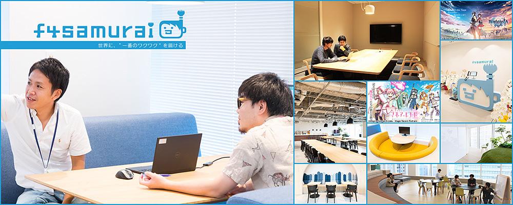 シナリオライター | 株式会社f4samurai