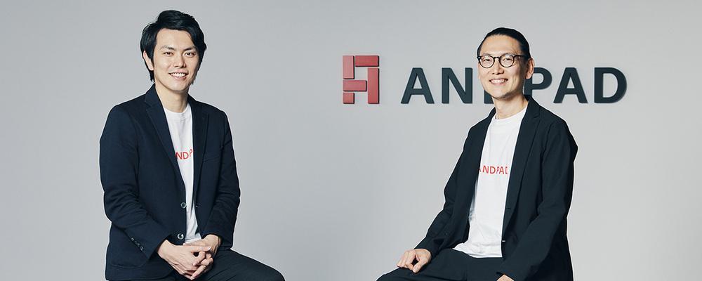 ANDPAD ZERO(新規事業開発) | 株式会社アンドパッド