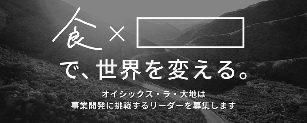 【中途】オイシックス・ラ・大地の新規事業開発マネージャー候補 | オイシックス・ラ・大地株式会社