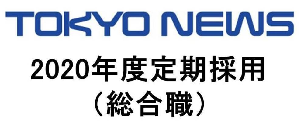 東京ニュース通信社2020年度定期採用(総合職) | 株式会社東京ニュース通信社