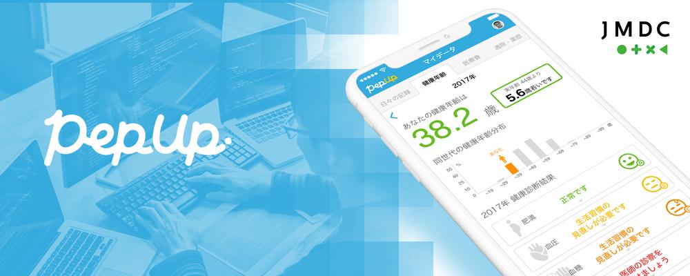 【SRE/インフラ】国内トップクラス4億件超の医療ビッグデータを活用!健康増進のための自社サービス「Pep Up(ペップアップ)」のインフラ基盤を支えるソフトウェアエンジニア募集! | 株式会社JMDC