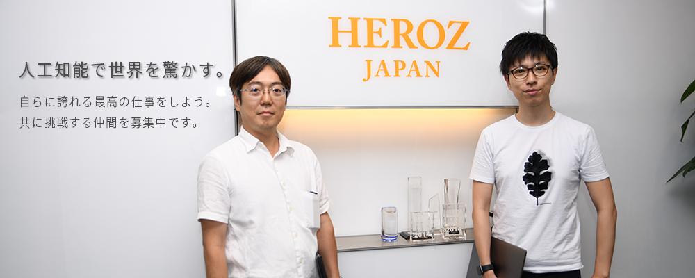 【プロジェクトマネージャー】人工知能事業を牽引するビジネスプロデューサーを募集! | HEROZ株式会社