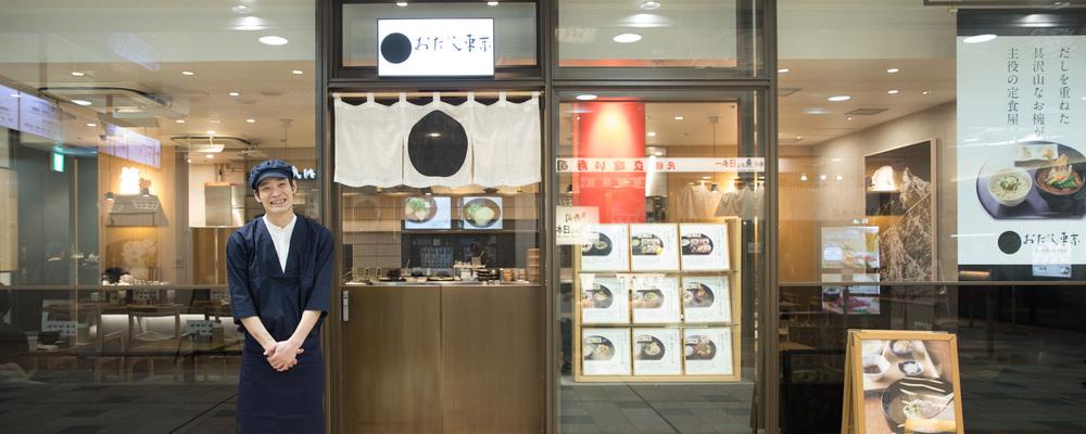 【おだし東京店長候補/中途】 | 株式会社スープストックトーキョー