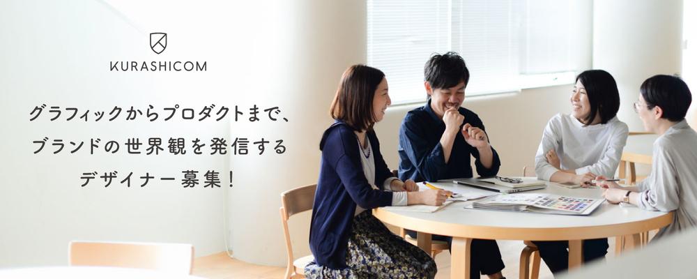 【クラシコム】デザイナー/デザイングループ(2020aw) | 株式会社クラシコム