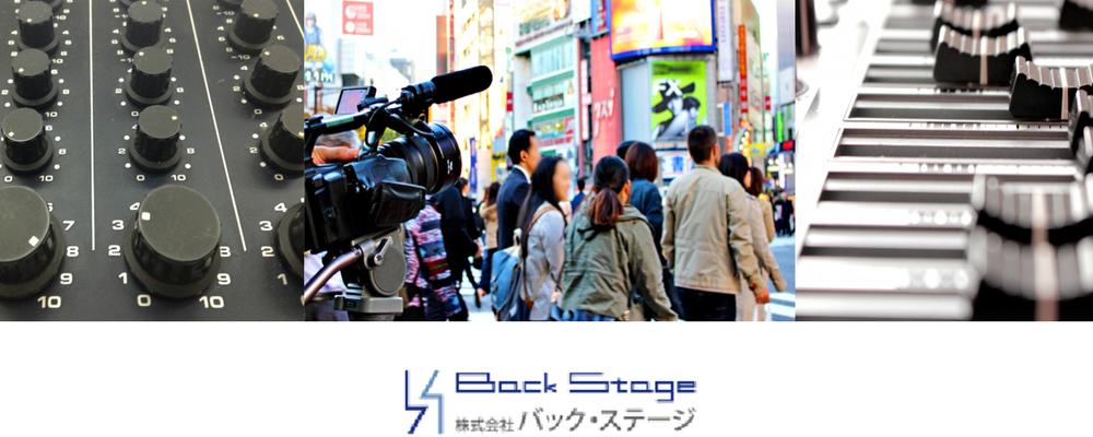【東京都】映像システムの企画~設営と映像コンテンツ制作 | ジャパンマテリアルグループ(ジャパンマテリアル株式会社)