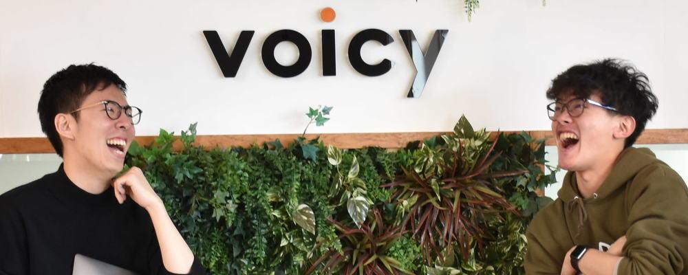 iOSエンジニア | 株式会社Voicy