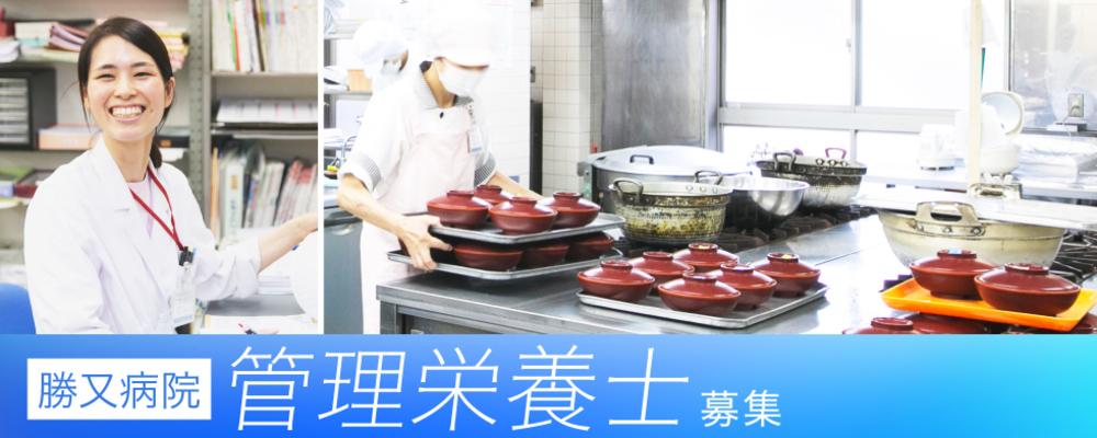 勝又病院 管理栄養士【常勤】 | Medical Recruiting