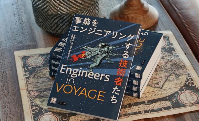 Engineers in VOYAGEー事業をエンジニアリングする技術者たち