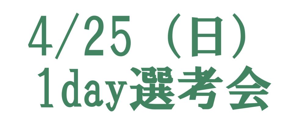 4/25(日)開催!1day選考会【中途】【コンサルタント】IT経験を武器にコンサルタントへ! IT/戦略/業務 | 株式会社ノースサンド