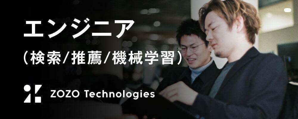 ZOZO研究所 MLエンジニア | 株式会社ZOZOテクノロジーズ