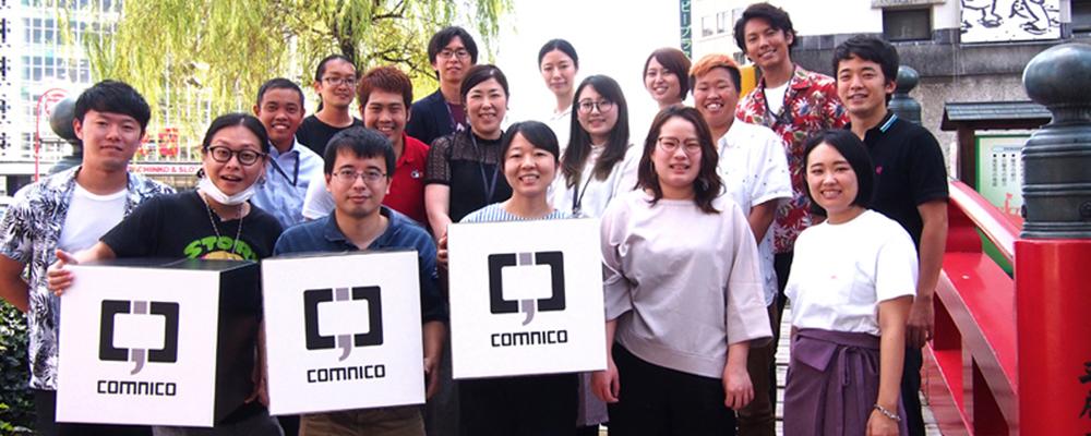【高知】20新卒採用 | 株式会社コムニコ