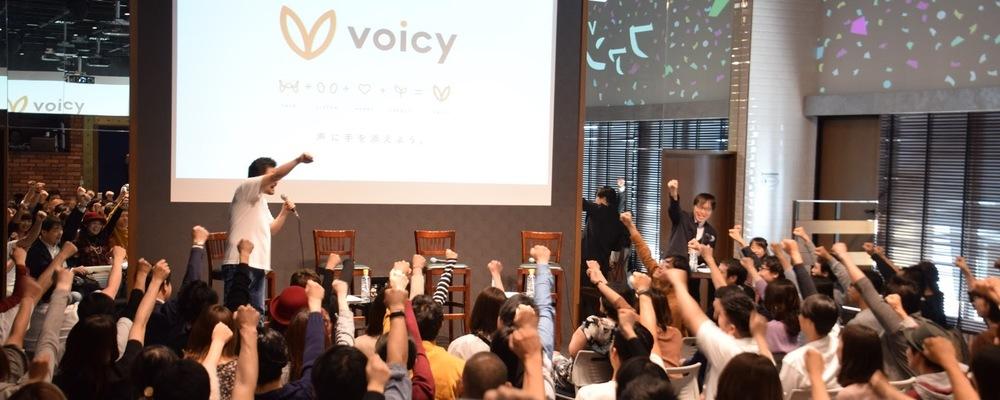 イベント制作ディレクター | 株式会社Voicy
