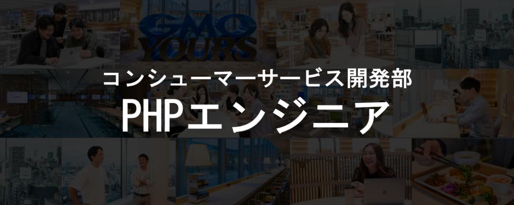 PHPエンジニア GMOインサイト   GMOアドパートナーズ株式会社