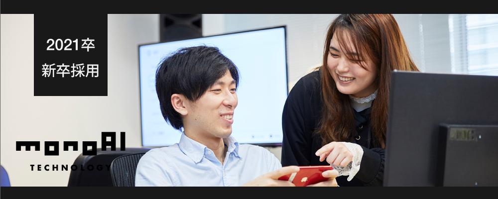 2021年3月卒【monoAI technology株式会社】ゲーム品質管理/テストリーダー(候補) | monoAIグループ