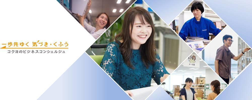 オープンポジション | コクヨ&パートナーズ株式会社