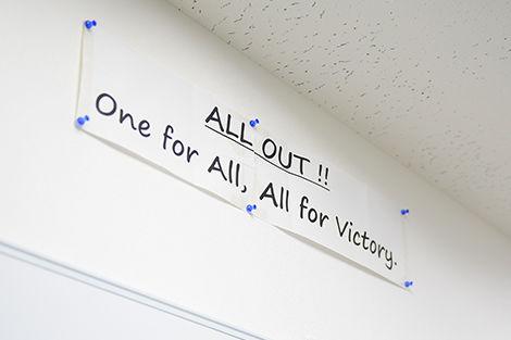 一人はみんなのために、みんなは一つの目的のために