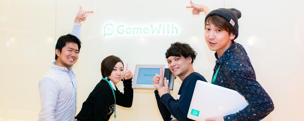 リードデザイナー | 株式会社GameWith