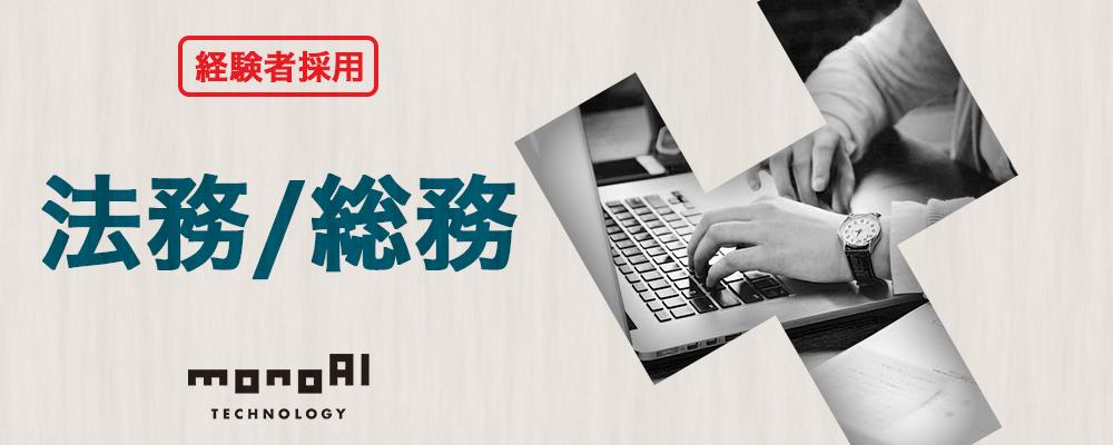 【東京】法務・総務担当 | monoAIグループ