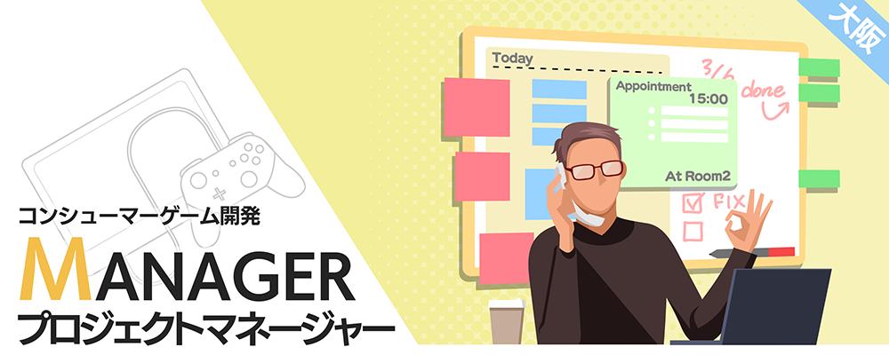 急募! 大阪:ゲーム開発経験の豊富なプロジェクトマネージャー募集! | 株式会社ナウプロダクション