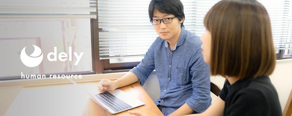 マーケター/広報から人事にキャリアチェンジしたい方WANTED! | dely株式会社