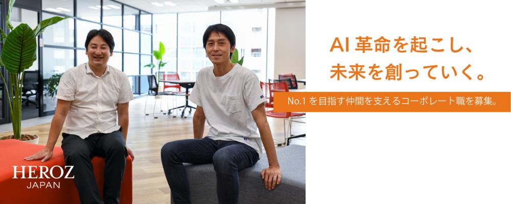 【人事】成長AIベンチャーにおける採用担当 | HEROZ株式会社