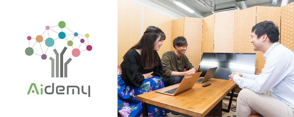 【事業本部】個人向け カスタマーサクセス(学習支援) | 株式会社アイデミー