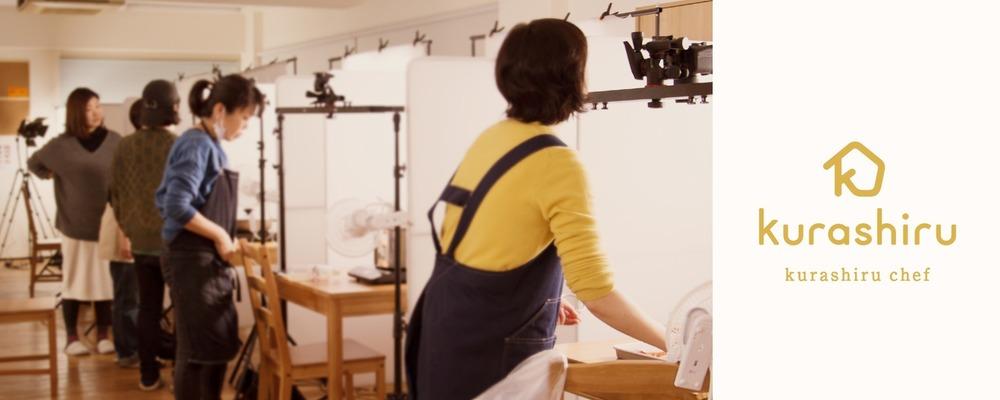 料理好き大歓迎!料理動画サービスクラシルの調理スタッフを募集! | dely株式会社