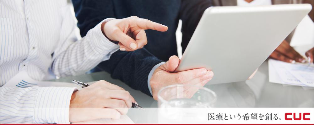 【医療経営支援】マネージャー   株式会社シーユーシー