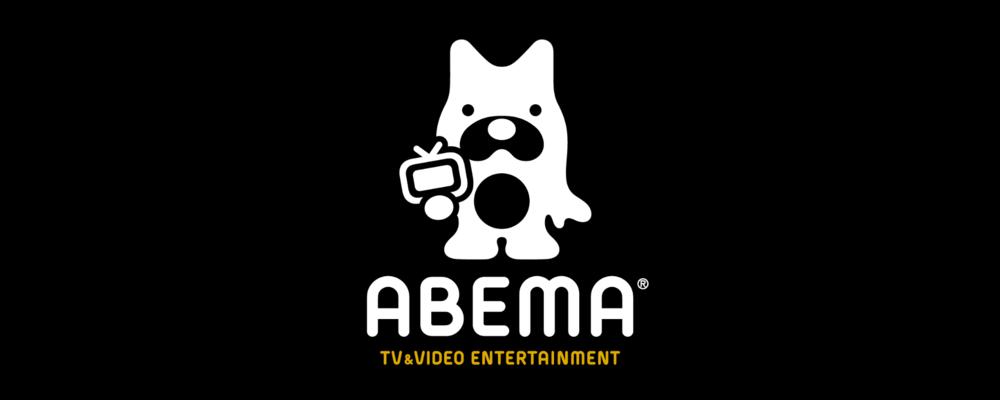 【ABEMA】コンテンツ配信(サーバサイドエンジニア) | サイバーエージェントグループ