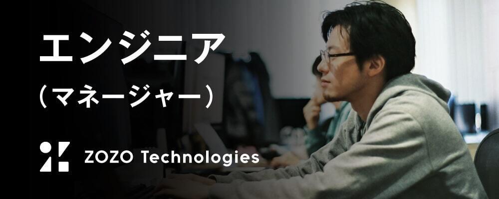 生産プラットフォーム ソフトウェアエンジニア(マネージャー) | 株式会社ZOZOテクノロジーズ