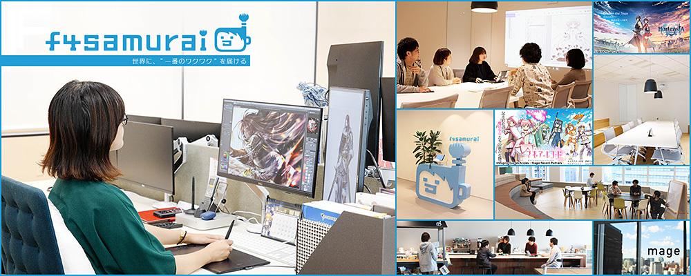 エフェクト(VFX)デザイナー | 株式会社f4samurai