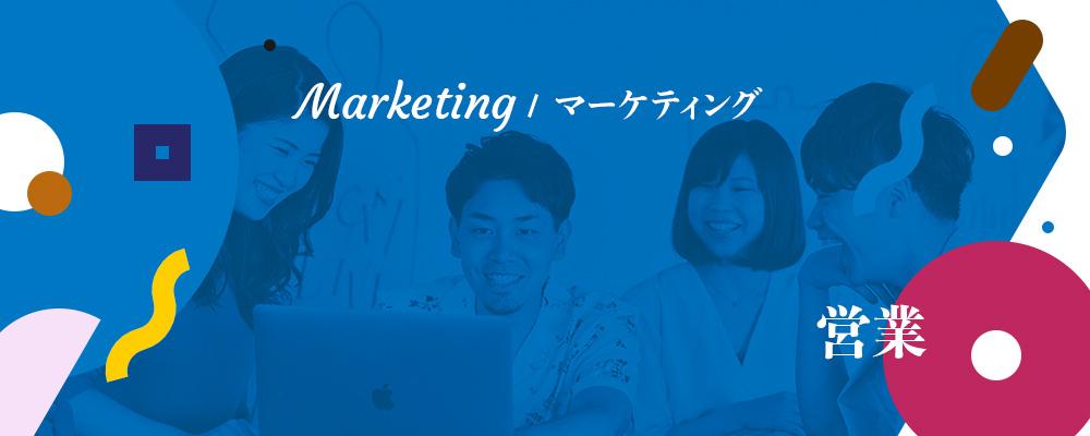 【営業】メディアアライアンス、クライアント営業…営業全般をお任せします!   株式会社キュービック